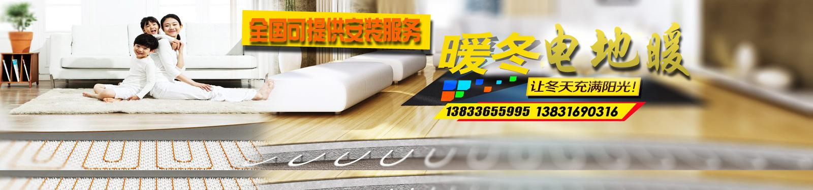 碳纤维电地暖价格