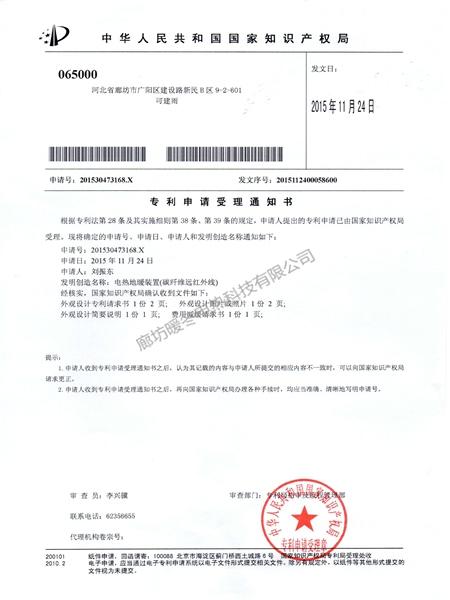碳纤维电地暖专利证书