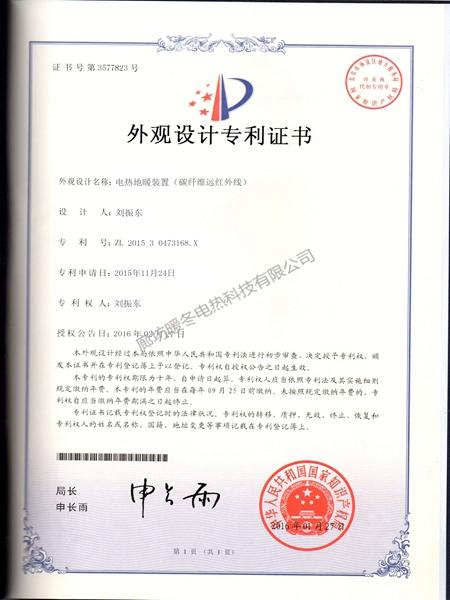 碳纤维电地暖外观专利设计证书