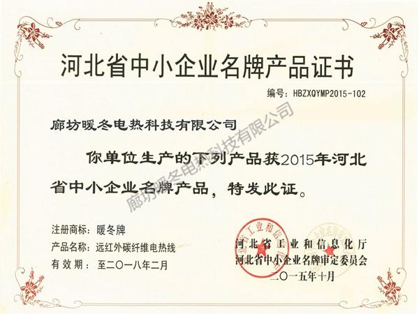 碳纤维电地暖名牌产品证书