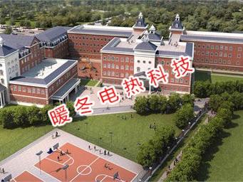 上海惠灵顿国际学校电地暖安装