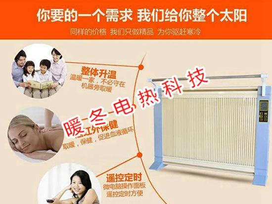 碳纤维电暖器远红外