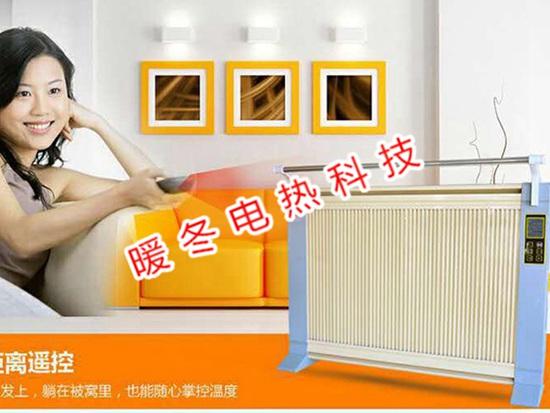 碳纤维电暖器批发